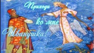 Приходи ко мне Иванушка Ненаглядный милый Ванечка Прикольный позитивчик!!!