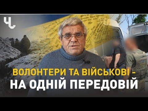 Чернівці LIVE: Волонтери та військові – братерство заради вільної України | Блог Чернівчан