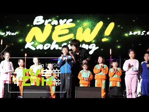 1/1 Brave New Kaohsiung「NEW!再創新高迎新」演唱會LIVE
