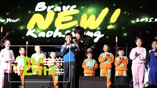 1/1 Brave New Kaohsiung「NEW!再創新高迎新」演唱會LIVE