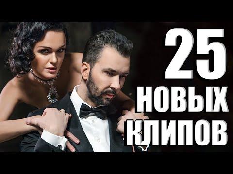 25 НОВЫХ ЛУЧШИХ КЛИПОВ Февраль 2020. Самые горячие видео. Главные хиты страны.