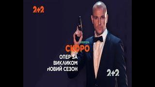 """Прем'єра на 2+2 - новий сезон серіалу """"Опер за викликом"""""""