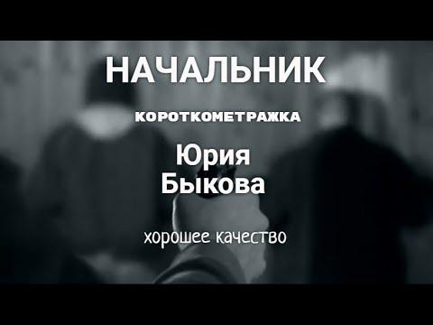 Начальник - Фильм Юрия Быкова в хорошем качестве