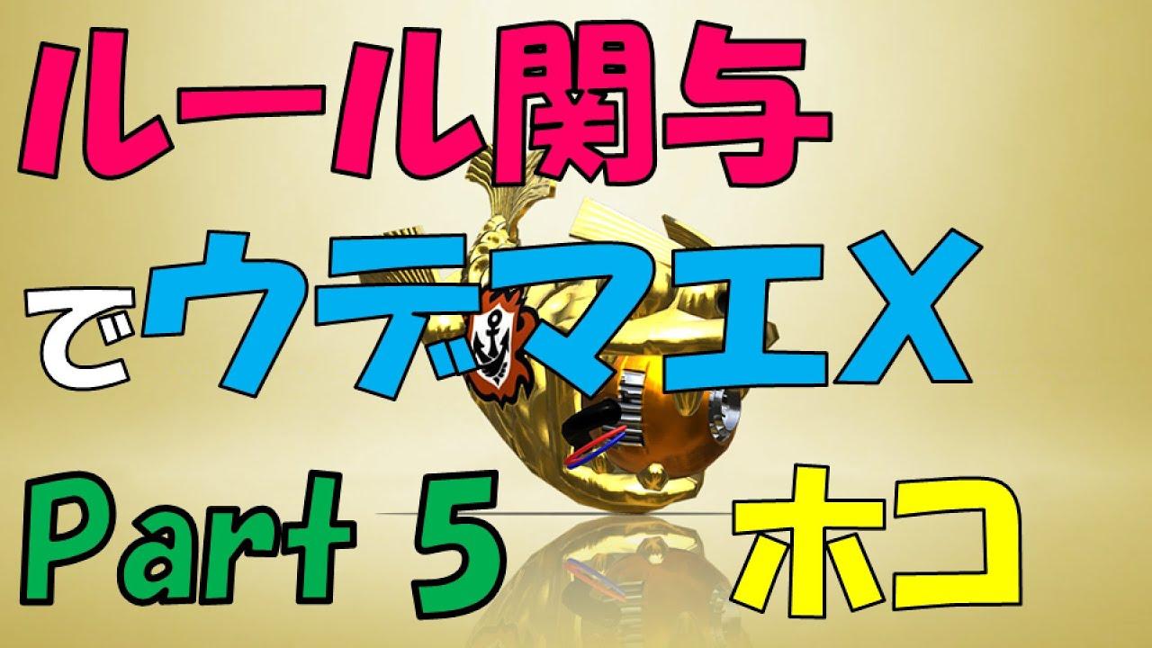 『ルール関与でウデマエX!!ホコ編』パラシェルター傘ガチマ講座#5(解説)【スプラトゥーン2】