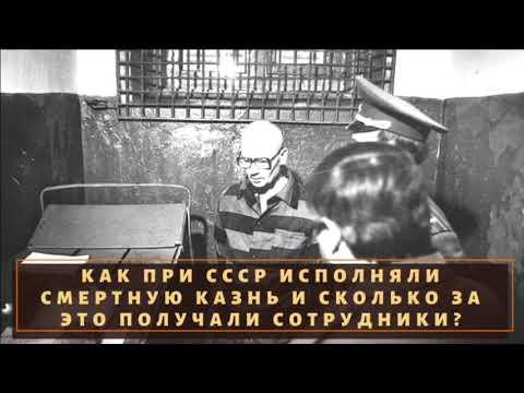 Вышка при СССР. Как проходила процедура и сколько получали сотрудники?