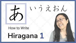 Learn How to Write Hiragana 1 - A I U E O あいうえお and N ん