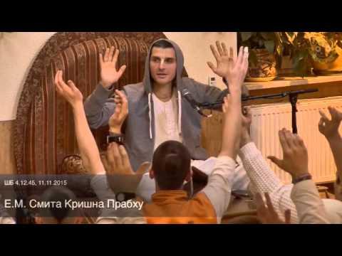 Шримад Бхагаватам 4.12.45 - Cмита Кришна прабху