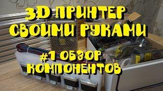 3D Принтер своими руками ???? ???? Обзор компонентов