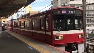 【土休日79H】京急1719編成 快速西馬込行き 京成津田沼駅発着
