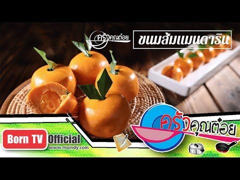 ขนมส้มแมนดาริน ร้าน Bakery Hut ถนน สุรวงศ์ 21 พ.ค. 61 (2/2) ครัวคุณต๋อย