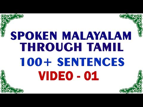 Which meaning in tamil language
