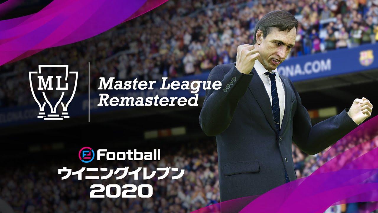 ウイイレ 2020 マスター リーグ