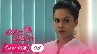 Sithin Siyawara | Episode 08 - (2018-04-27) | ITN Thumbnail