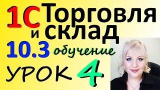 1С 8 2 управление ТОРГОВЛЕЙ урок 4 УЧЕТНАЯ ПОЛИТИКА