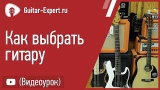 Урок 1. Как выбрать гитару