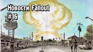 Кто будет делать Fallout 5 Новости Fallout 16