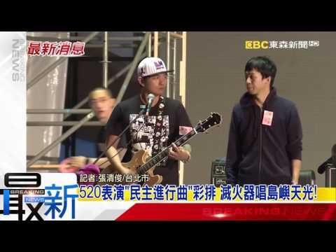 最新》520表演「民主進行曲」彩排 滅火器唱島嶼天光!