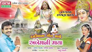 Rakesh Barot - Dadi Maa Mari Roj Keta Ta (Full SONG) | Ambe Maa Ni Maya | Gujarati Devotional Songs