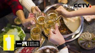 《一线》 20191112 一个醉酒者的意外死亡| CCTV社会与法