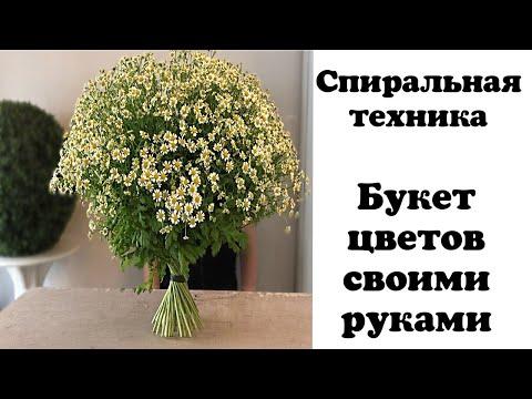 СПИРАЛЬНАЯ ТЕХНИКА СБОРКИ БУКЕТА. Букет цветов своими руками