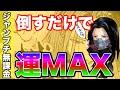 【ジャンプチ】超絶級クリアしたら運MAX⁉︎良いんですか⁉︎運営さんw