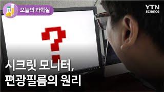 [오늘의 과학실] 시크릿 모니터, 편광필름의 원리 / …