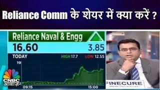 Reliance Comm के शेयर में क्या करें? | Rcom Share Rallies | CNBC Awaaz