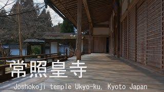 [4K]常照皇寺 京都市右京区 2018 Joshokoji temple Ukyo-ku, Kyoto Japan