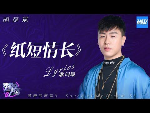 [ 歌词版/Lyrics ] 胡彦斌 《纸短情长》 《梦想的声音3》/浙江卫视官方音乐HD/