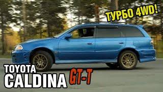 самый популярный турбовый универсал! Toyota Caldina GT-T, 1997, 3S-GTE, 260 лс. - краткий обзор