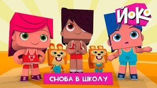 ЙОКО | Снова в школу | Новая серия | Мультфильмы для детей