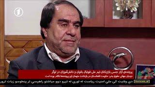 Afghanistan Dari News. 13.02.2020 خبرهای شامگاهی افغانستان