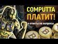 Computta ПЛАТИТ! Отзывы, ответы на вопросы   Computta Smart Miner payment proof