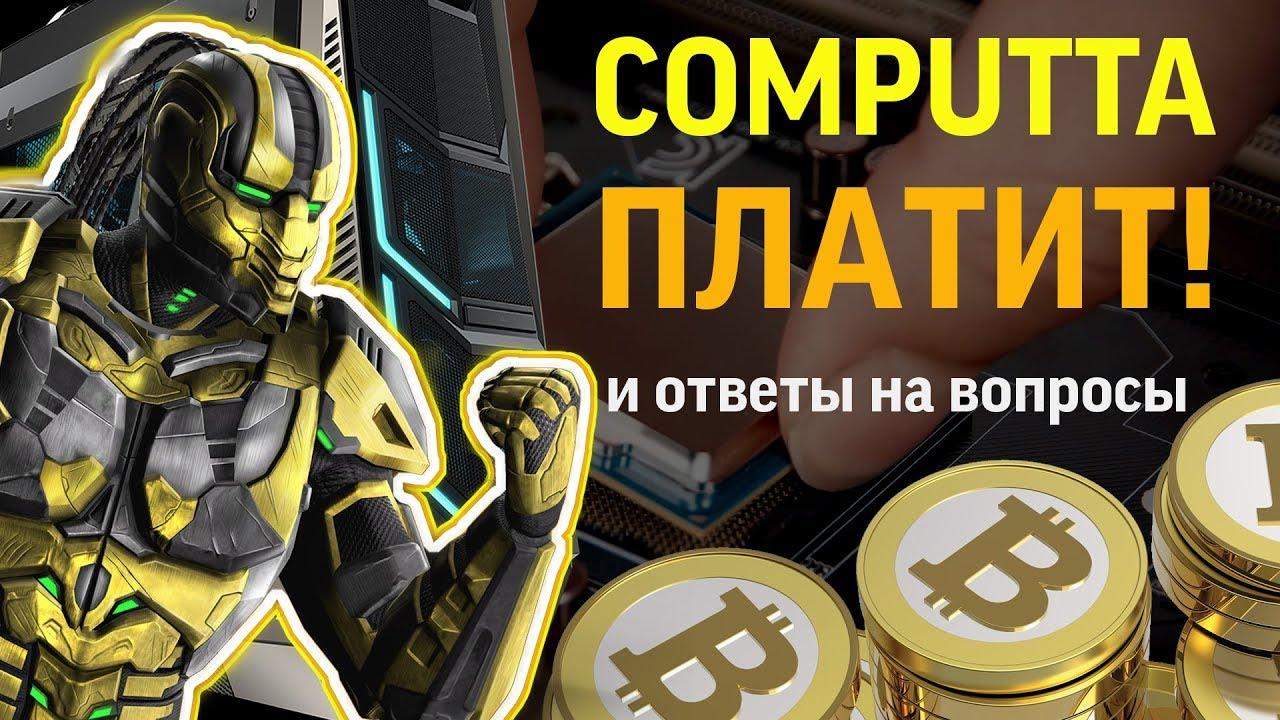 Программа с Автоматическим Заработком Денег | Computta ПЛАТИТ!