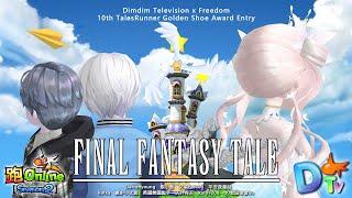 第十屆跑Online金鞋獎影片大賽冠軍作品 -《Final Fantasy Tale》