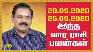 இந்த வார ராசி பலன் – 20.09.2020 to 26.09.2020 | Vaara Rasi Palan | Jaya TV RasiPalan