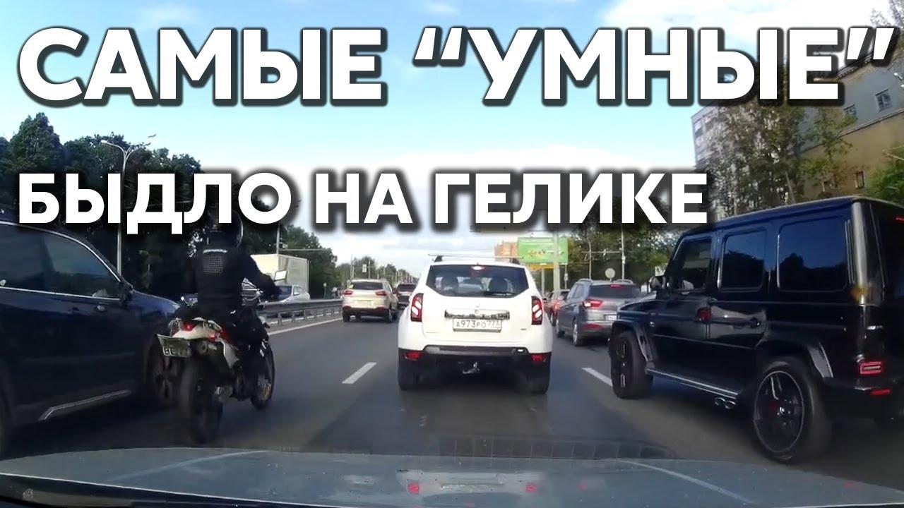 """Подборка САМЫХ """"УМНЫХ"""" водителей #402"""