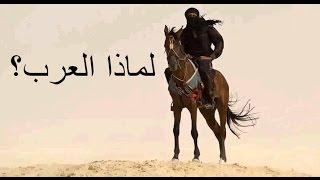 العظماء المائة 19: لماذا العرب؟ .... #جهاد_الترباني