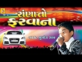 Sukhdev Zala 2017 New Gujarati Nonstop Dj Live Programme Dayro