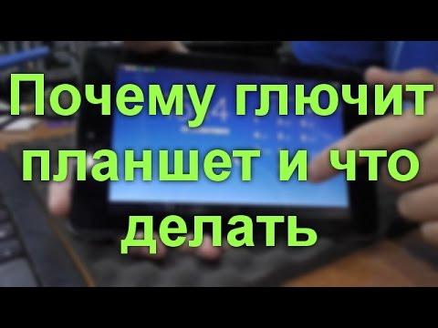 планшет виснет видео