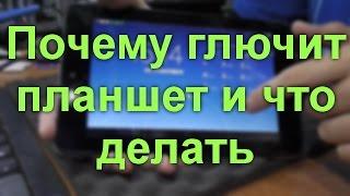 Почему глючит планшет(, 2016-12-08T16:35:21.000Z)