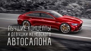 ЛУЧШИЕ КОНЦЕПТЫ И ДЕВУШКИ ЖЕНЕВСКОГО АВТОСАЛОНА/BENTLEY EXP12 SPEED 6E/MERCEDES AMG GT/VW I D BUZZ