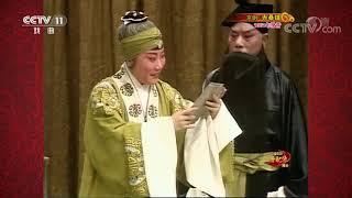 《中国京剧音配像精粹》 20191104 京剧《赤桑镇》  CCTV戏曲