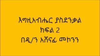 ዲ/ን አሸናፊ መኮንን እግዚአብሔር ያስደንቃል ክፍል 2 Deacon Ashenafi Mekonnen Egziabehere Yasdenekal Part 2