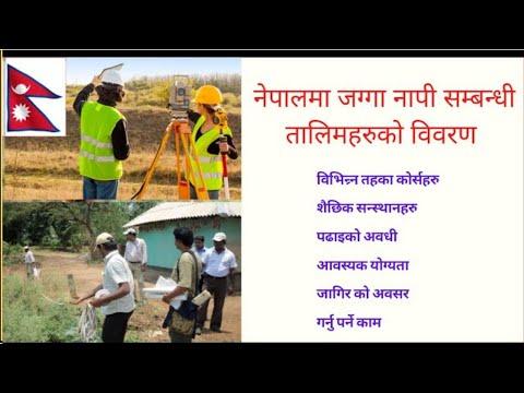 jagga napi talim amin course amin course in nepal land surveyor traning  जग्गा नापि सम्बन्धी तालिम
