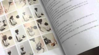 도서영상 제작  홈메이드 커피 머리말읽기