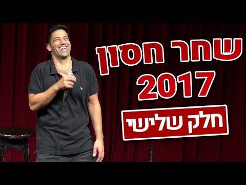 שחר חסון 2017 | חלק שלישי