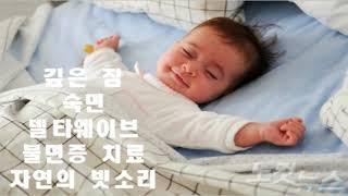 잠안올때 무조건 들으세요 !!! (mc스퀘어.안정 + 자연의 빗소리.백색소음) 숙면 / 불면증 치료 / 수면음악