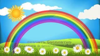 КРАСИВАЯ РАДУГА ЛЕТО детский HD футаж скачать бесплатно 2018 free BEAUTIFUL SUMMER RAINBOW baby