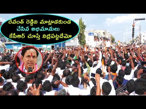 Telangana Congress Working president revanth Reddy Huge Following At Kodangal Meeting| Fata Fut News